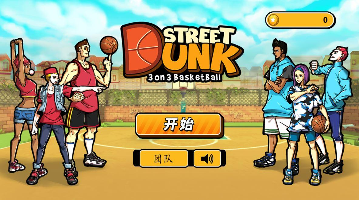 街头篮球 - China version截图(1)
