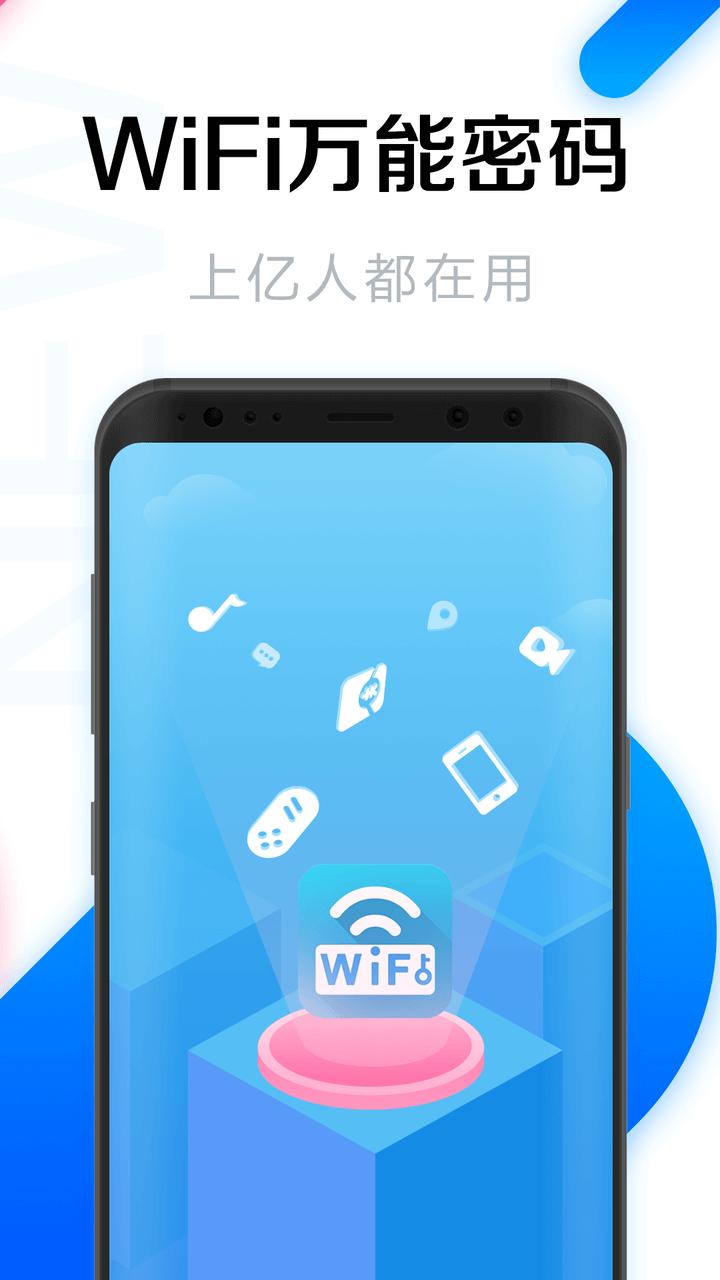 WiFi万能密码钥匙截图(5)