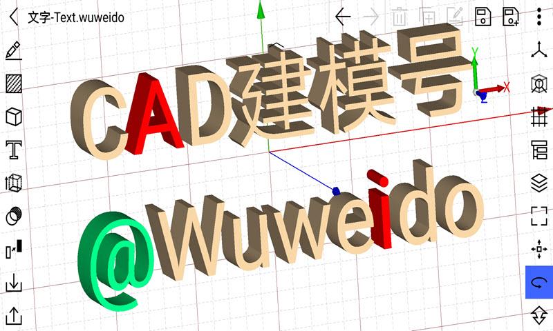 CAD建模号截图(3)