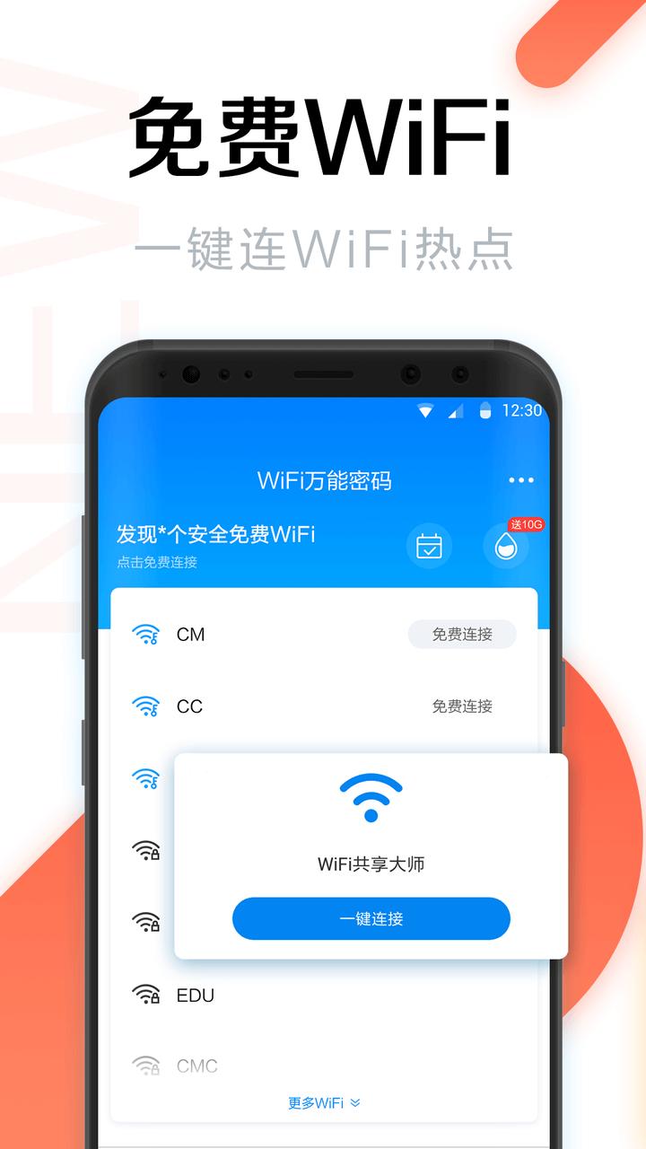WiFi万能密码钥匙截图(1)
