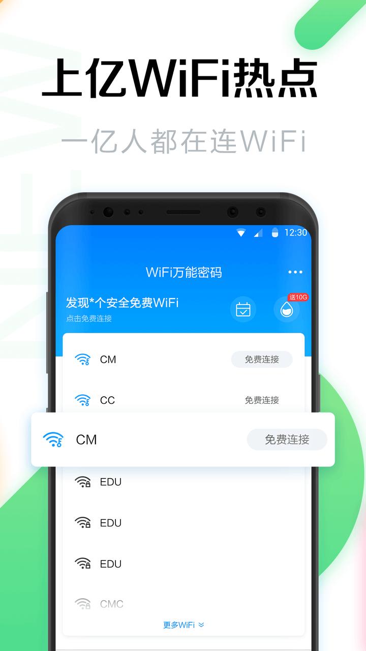 WiFi万能密码钥匙截图(3)