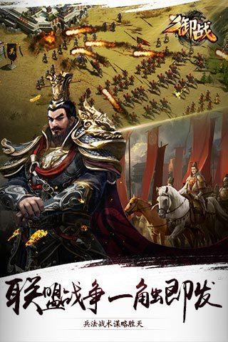 乱世王者截图(3)