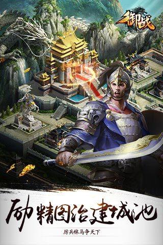 乱世王者截图(2)