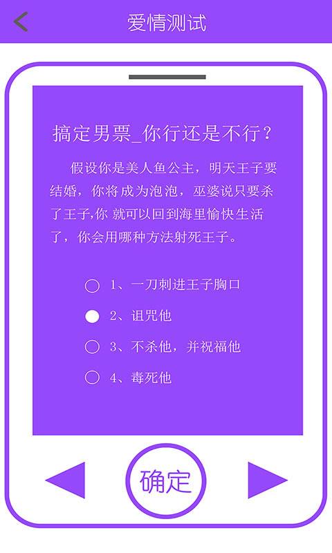 姓名配对打分测试缘分截图(3)