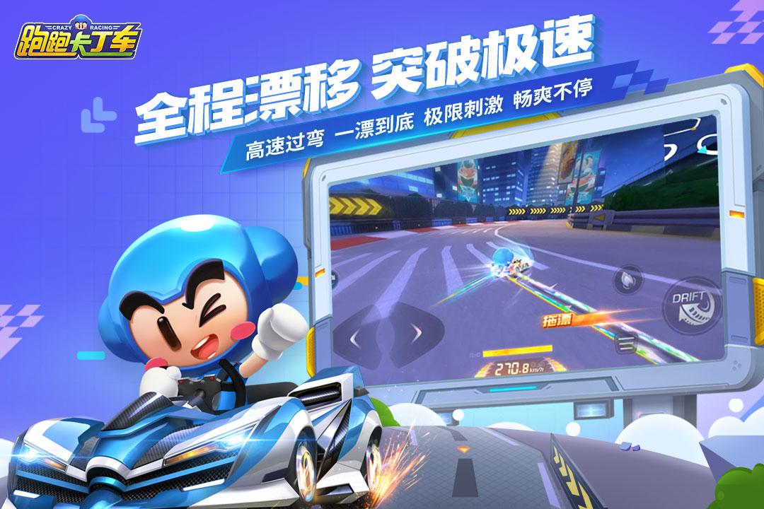 跑跑卡丁车官方竞速版截图(5)