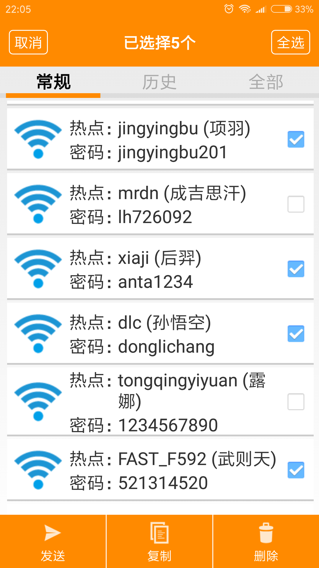 WIFI密码查看器截图(3)