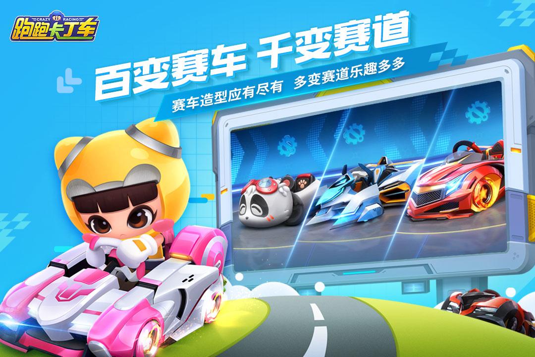 跑跑卡丁车官方竞速版截图(2)