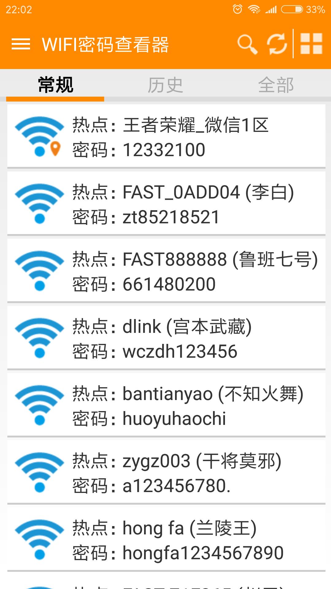 WIFI密码查看器截图(1)