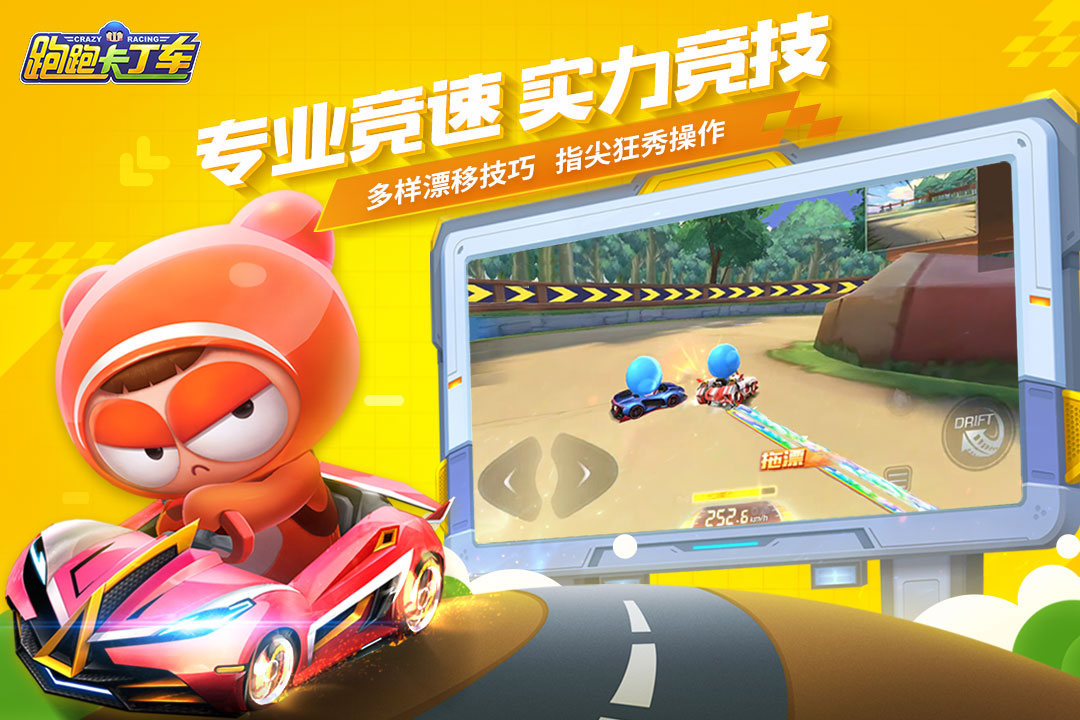 跑跑卡丁车官方竞速版截图(3)