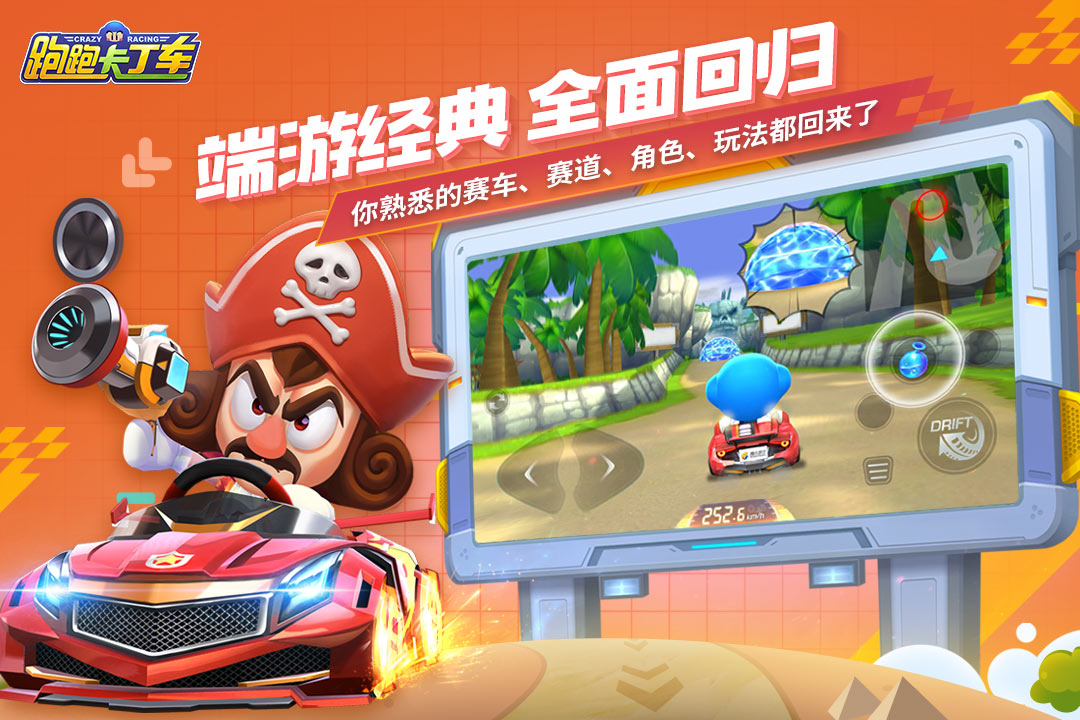 跑跑卡丁车官方竞速版截图(1)