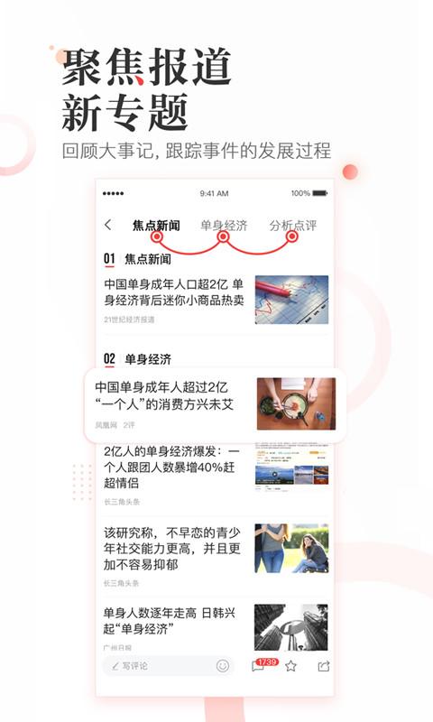 凤凰新闻截图(4)