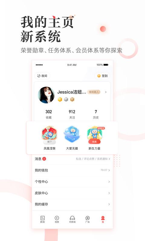 凤凰新闻截图(5)