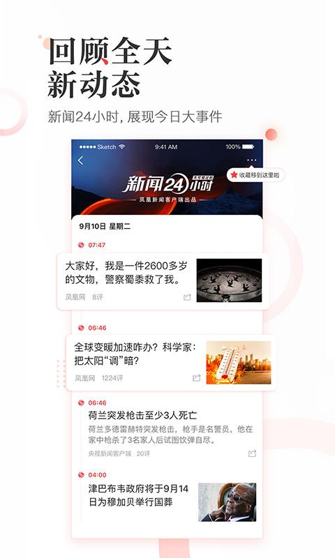 凤凰新闻截图(3)