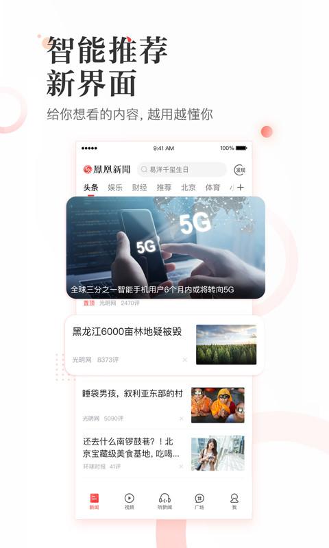 凤凰新闻截图(1)