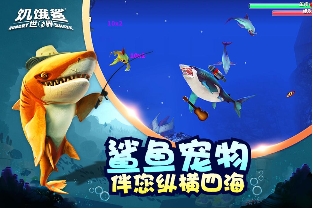 饥饿鲨:世界截图(3)