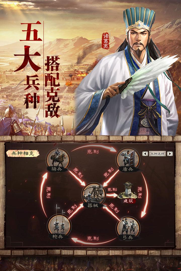 三国志·战略版截图(1)