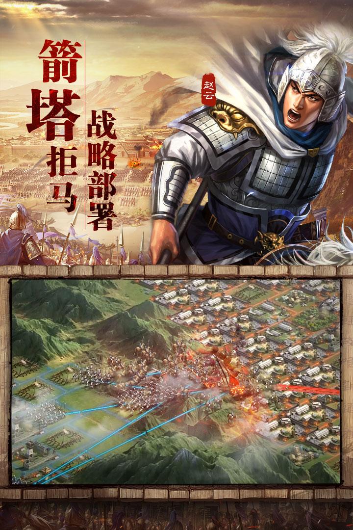 三国志·战略版截图(5)