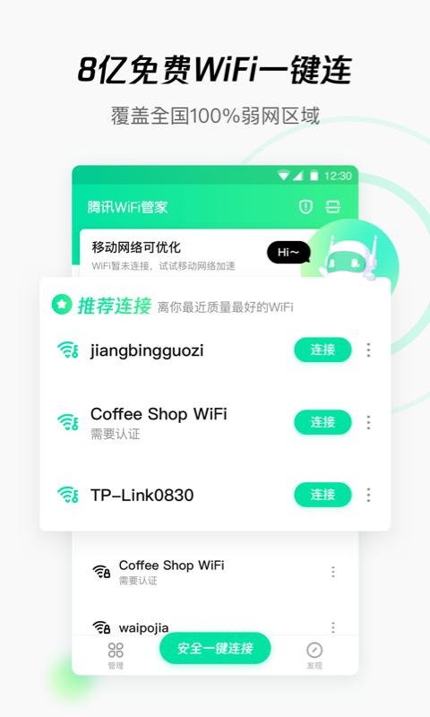 腾讯WiFi管家截图(1)