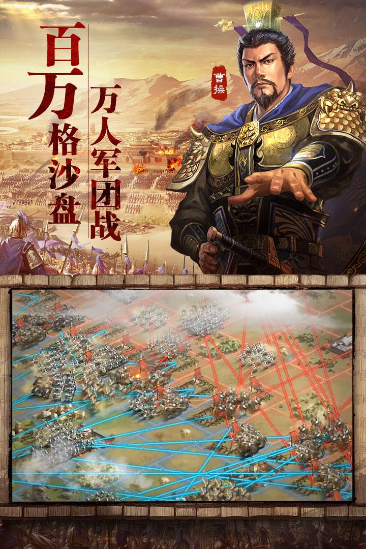三国志·战略版截图(2)