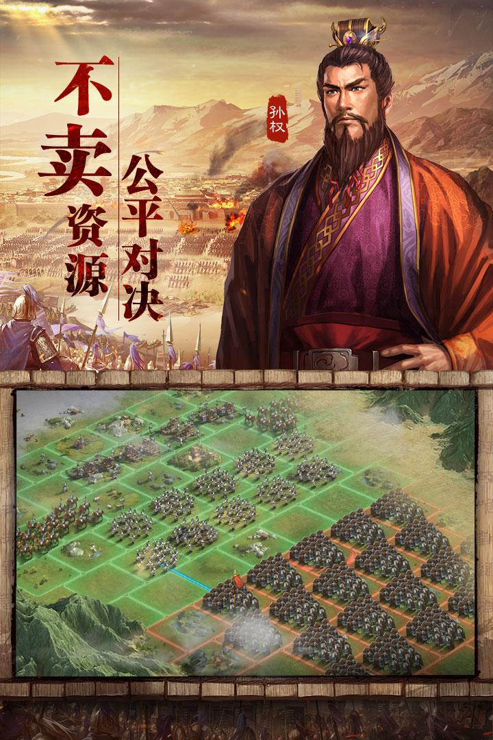 三国志·战略版截图(4)