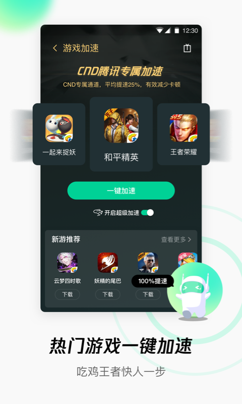 腾讯WiFi管家截图(2)