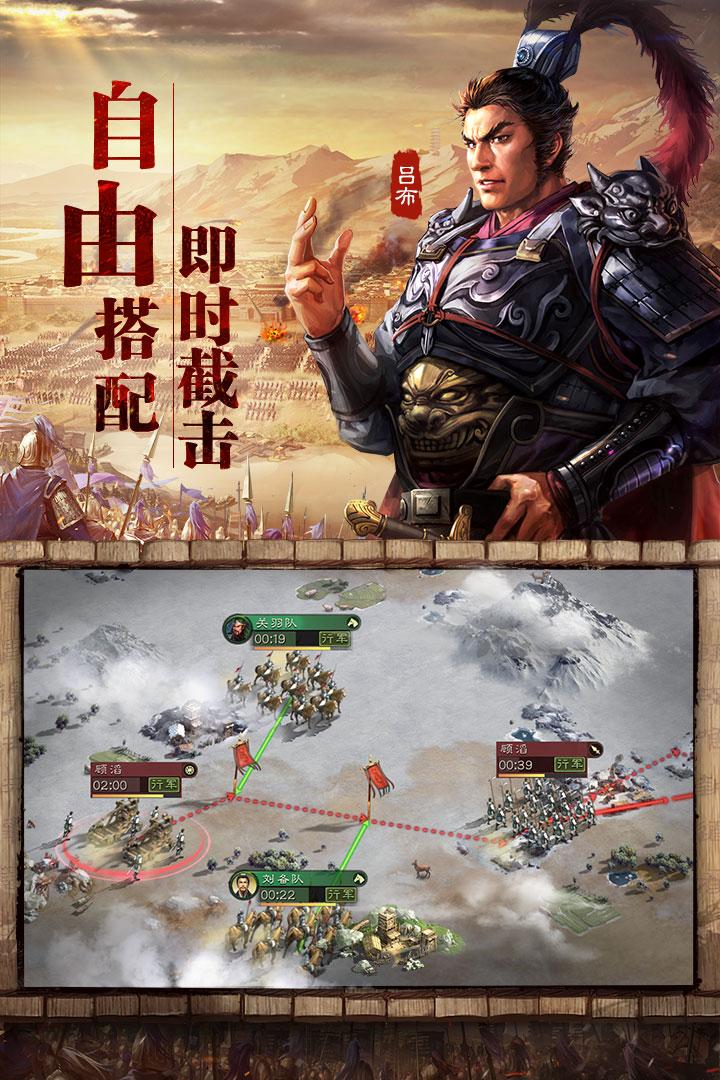 三国志·战略版截图(3)