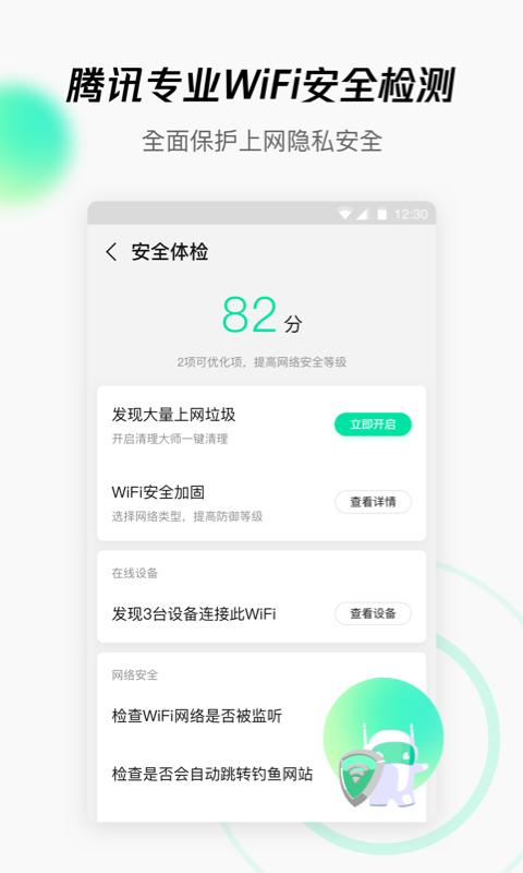 腾讯WiFi管家截图(5)