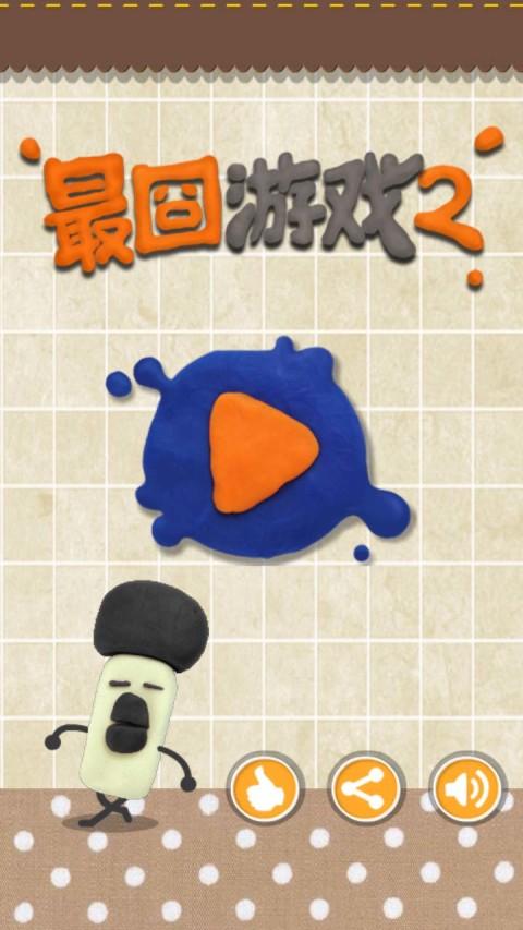 最囧游戏2截图(4)
