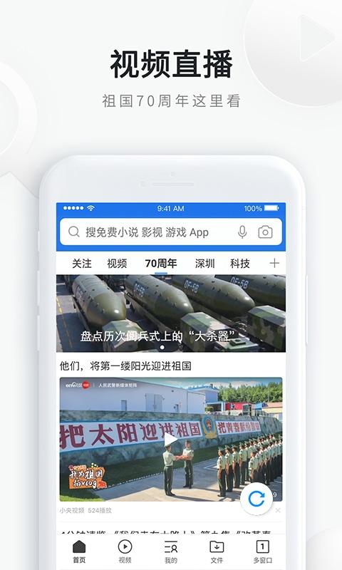 QQ浏览器截图(1)