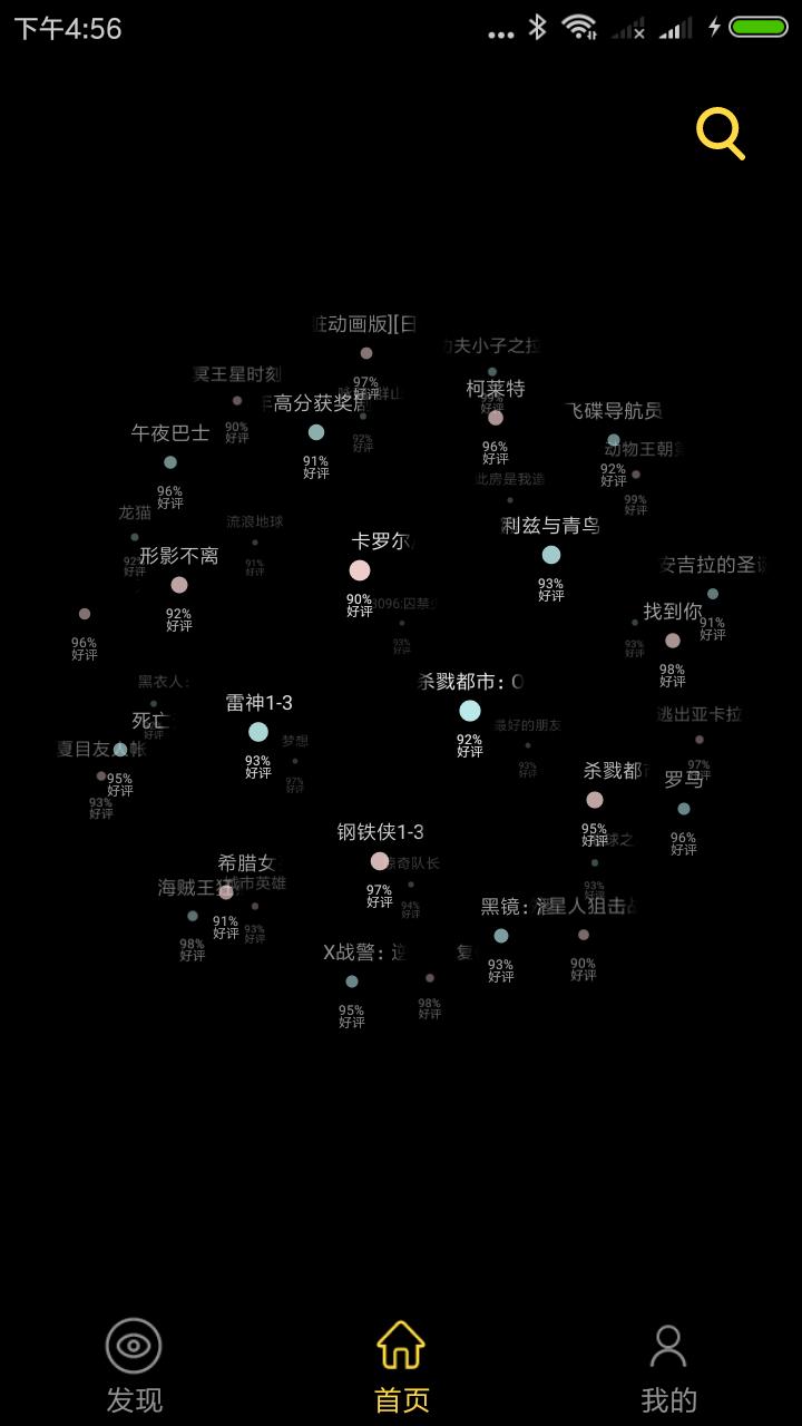 BT磁力种子搜索神器截图(2)