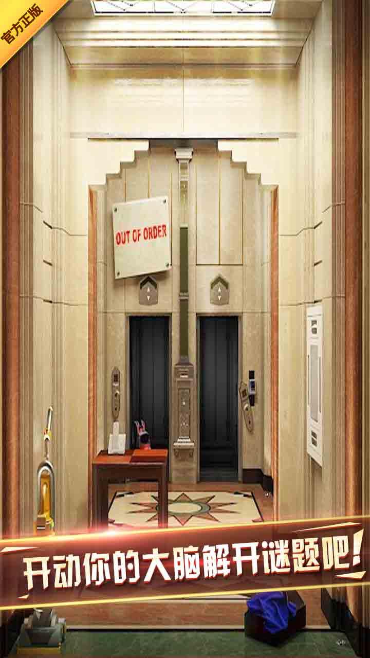 密室逃脱7环游世界截图(3)