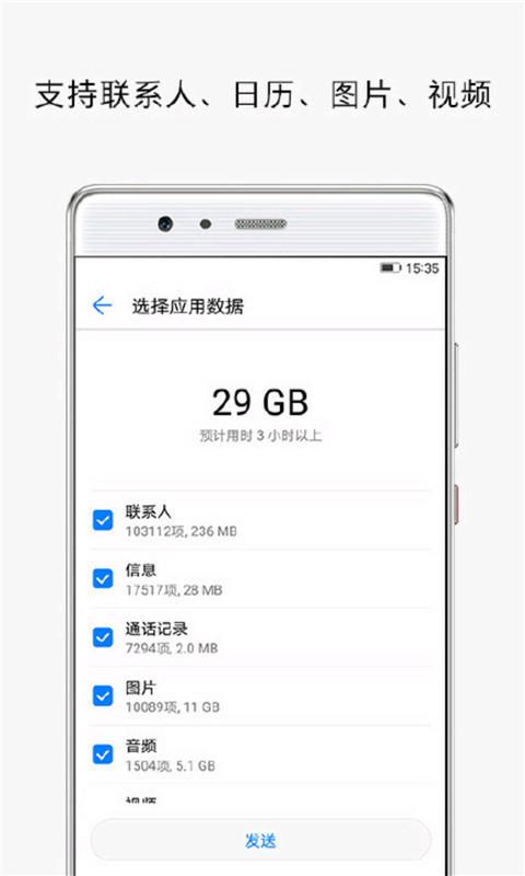 手机克隆Pro截图(4)