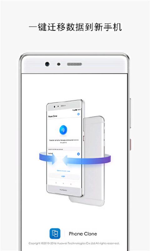 手机克隆Pro截图(1)
