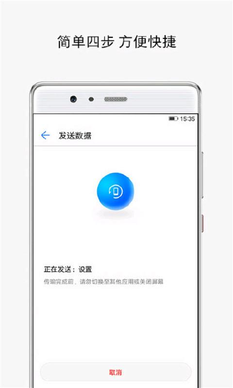 手机克隆Pro截图(5)
