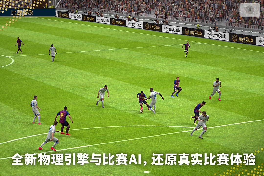 实况足球截图(4)