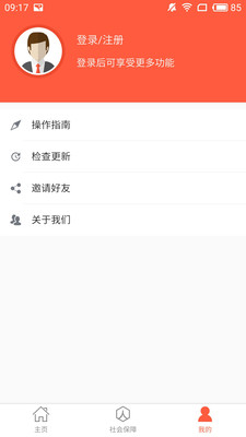 泰安人社截图(3)