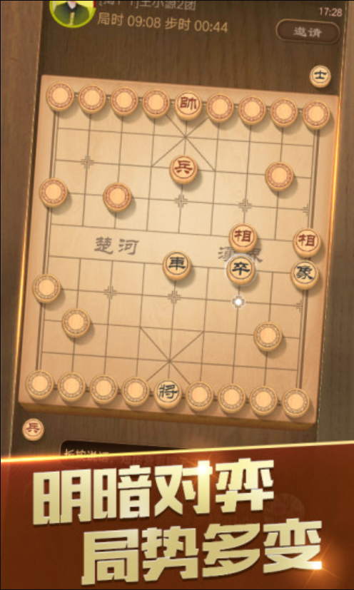 天天象棋截图(9)