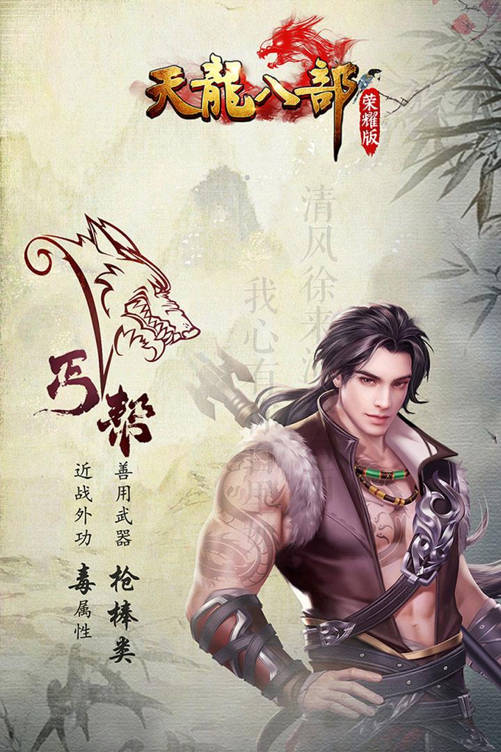 天龙八部荣耀版截图(4)