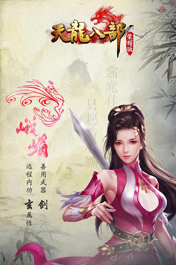 天龙八部荣耀版截图(5)
