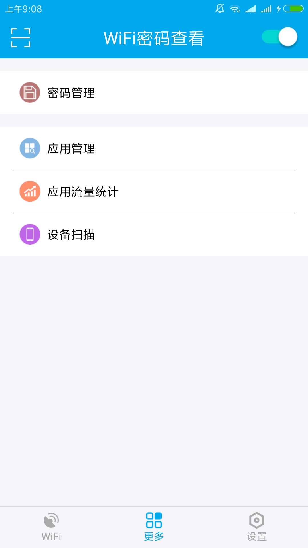 WiFi密码查看截图(5)