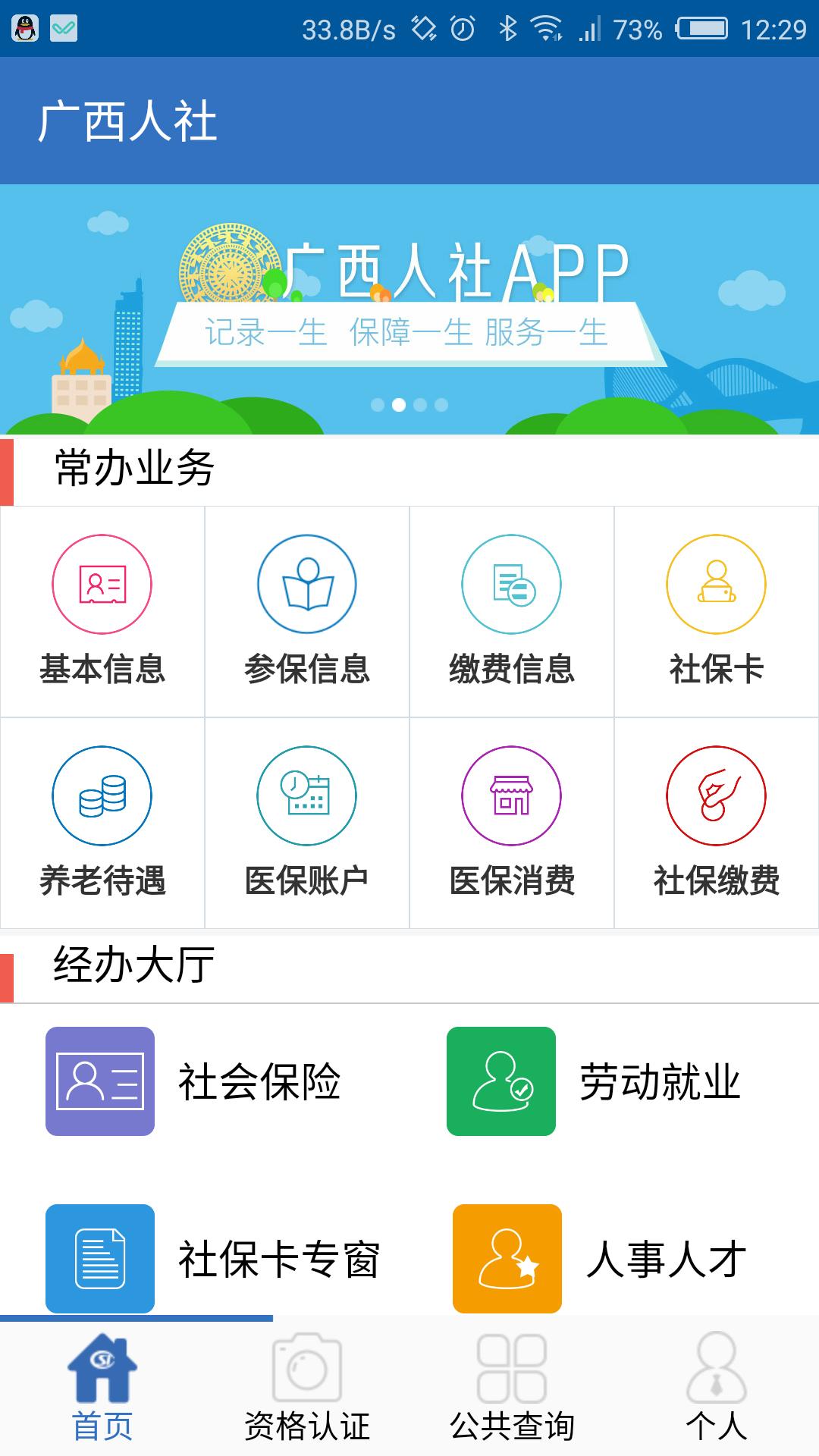 广西人社12333截图(2)