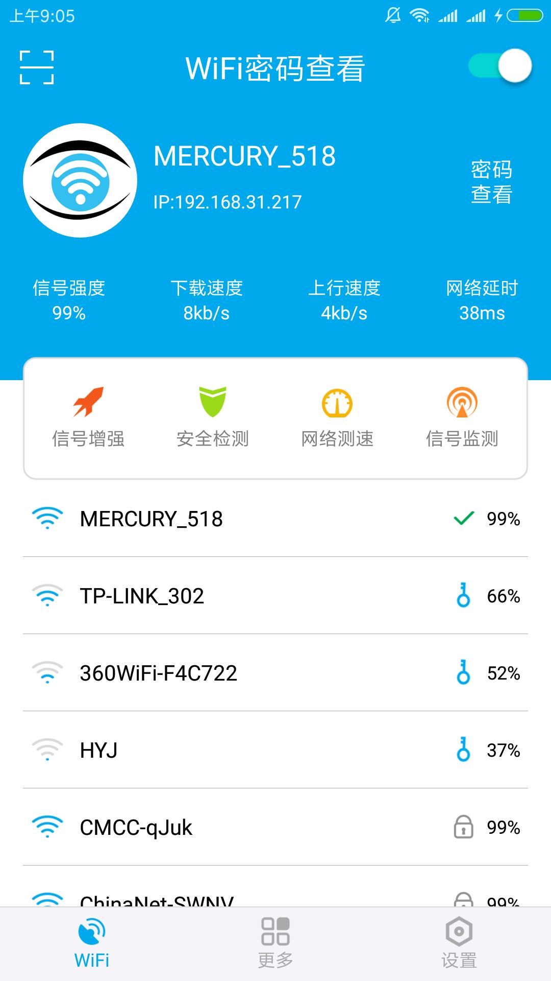 WiFi密码查看截图(1)