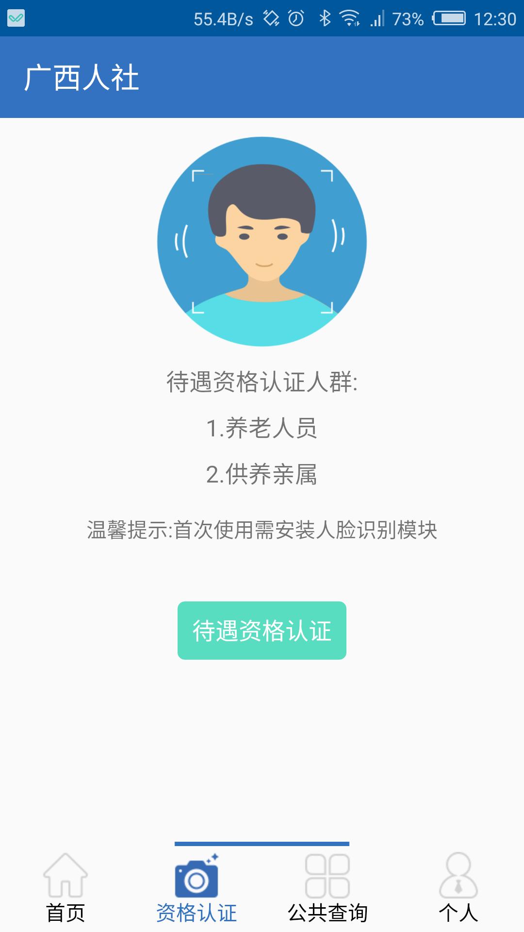 广西人社12333截图(4)
