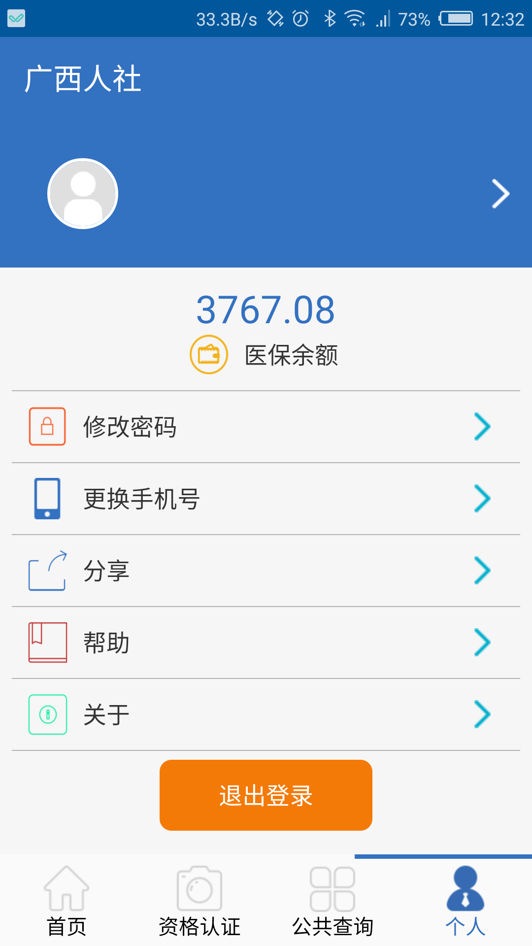 广西人社12333截图(3)