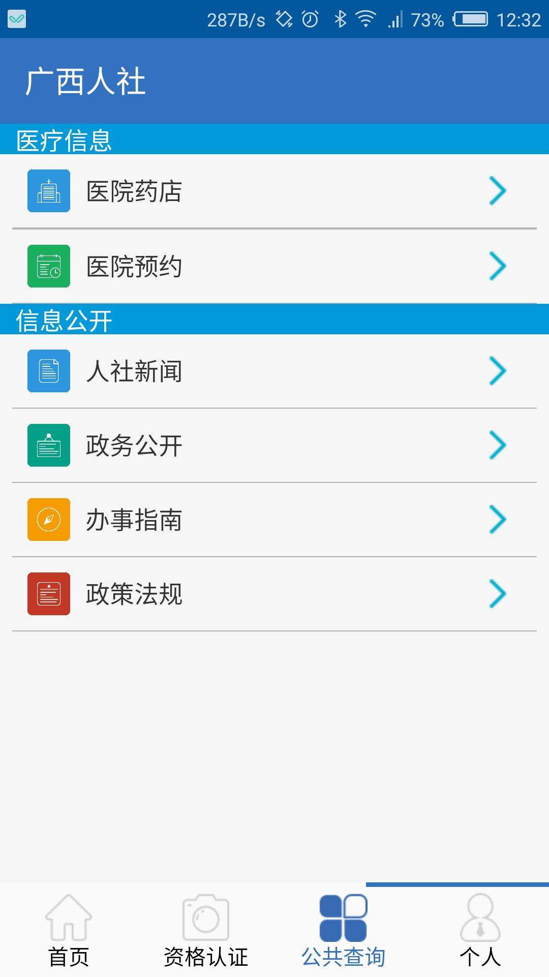 广西人社12333截图(5)
