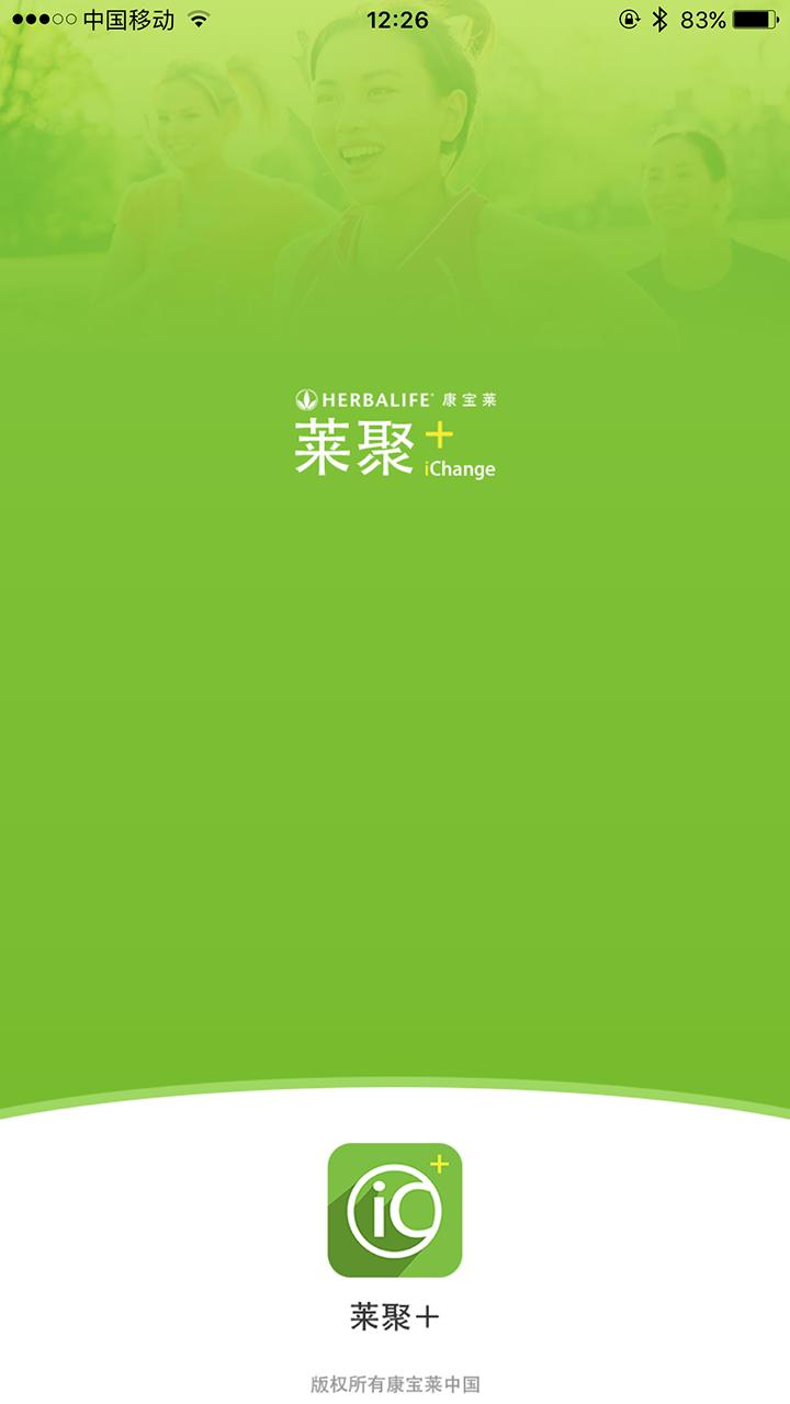 莱聚+截图(2)