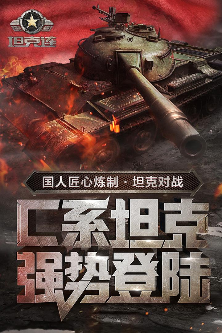 坦克连截图(5)