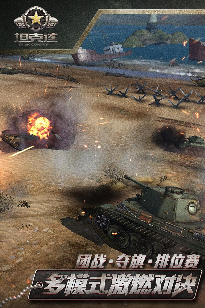坦克连截图(2)