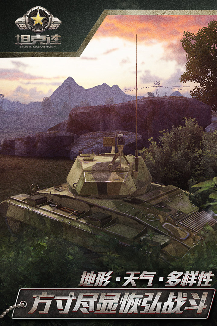 坦克连截图(4)
