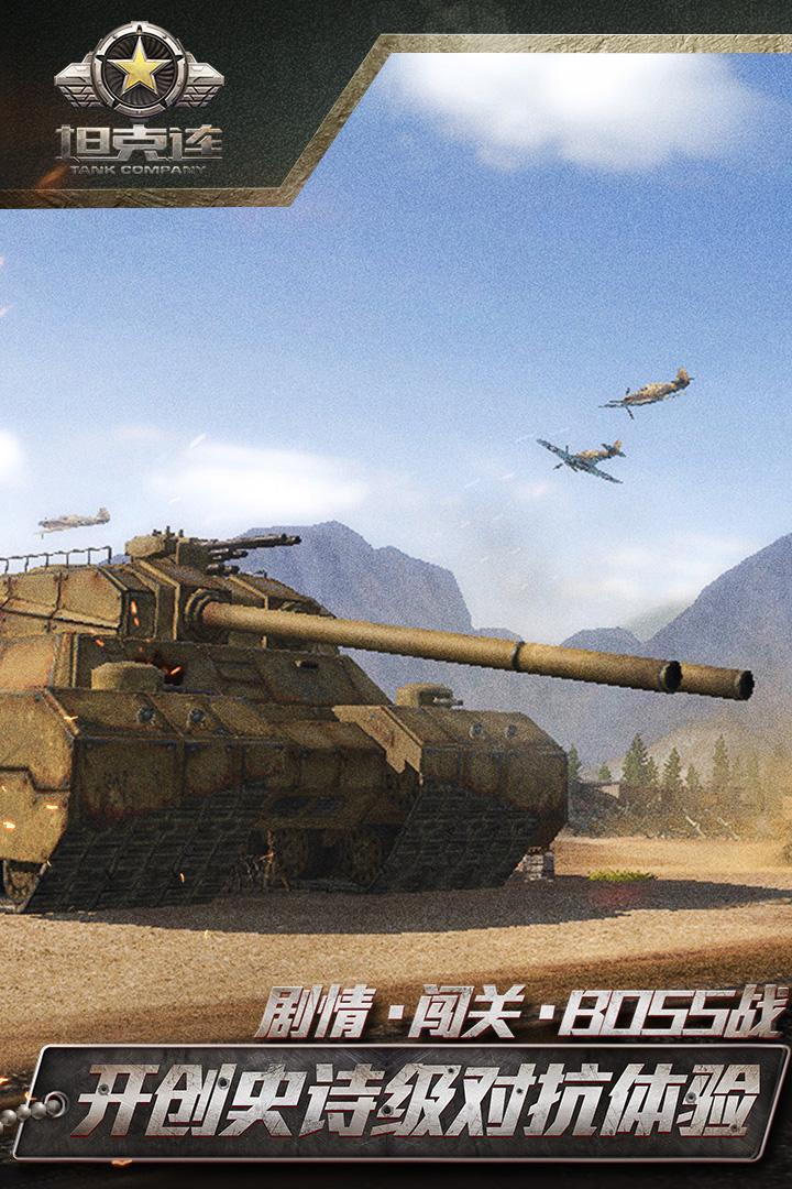 坦克连截图(3)